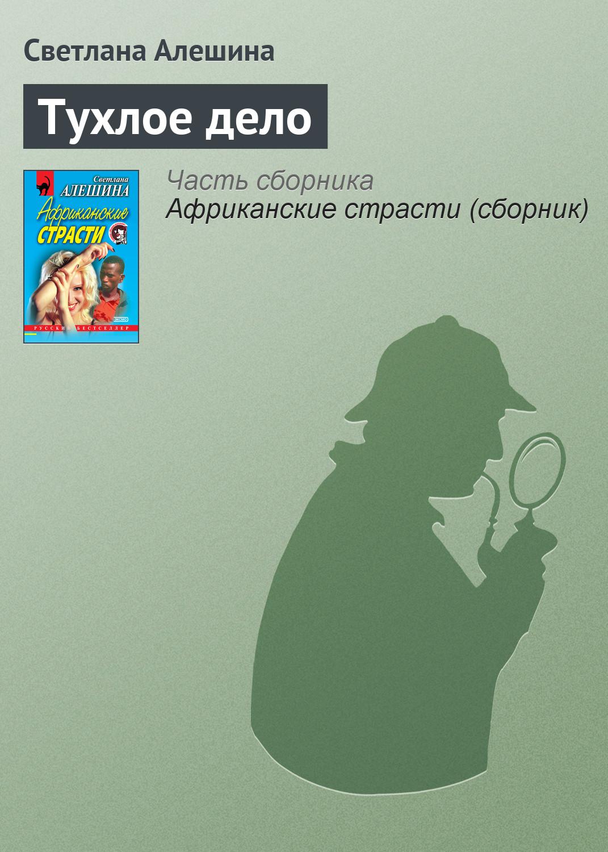 Читать онлайн - Донцова Дарья. Подарок небес Электронная библиотека 32