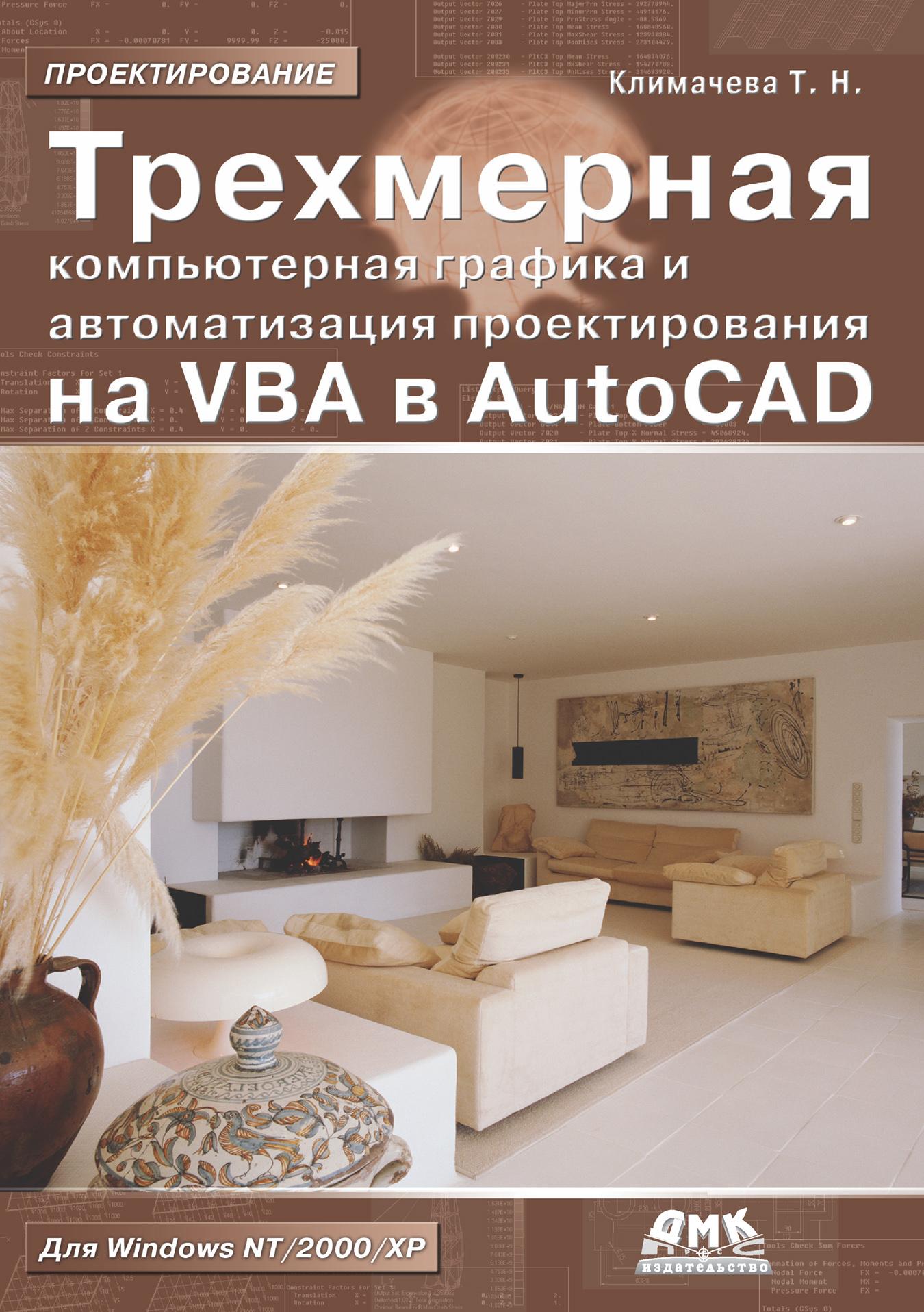 Трехмерная компьютерная графика и автоматизация проектирования на VBA в AutoCAD, Татьяна Николаевна Климачева