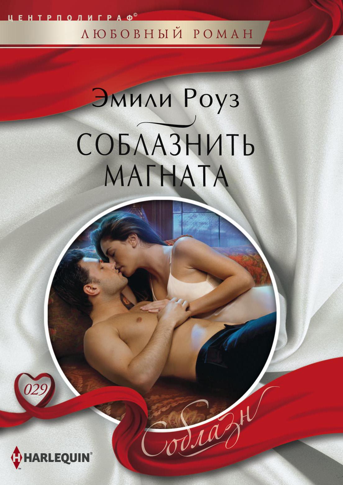 eroticheskie-lyubovnie-romani-chitat-onlayn