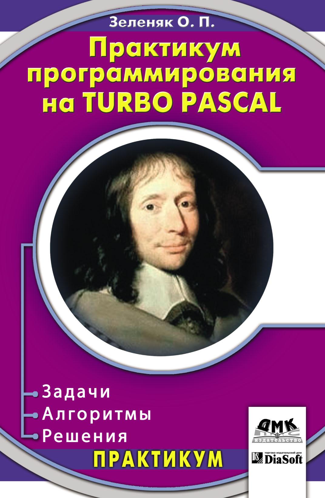 Практикум программирования на Turbo Pascal. Задачи, алгоритмы и решения