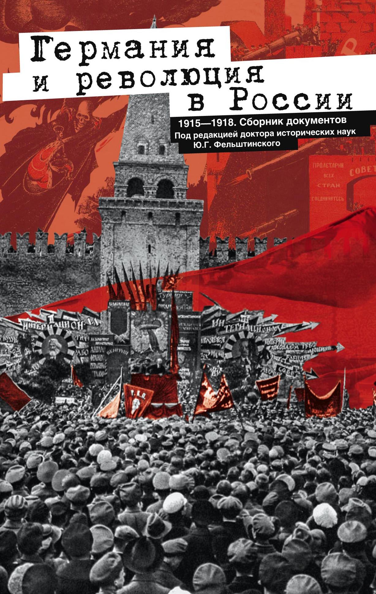 Германия и революция в России. 1915-1918. Сборник документов