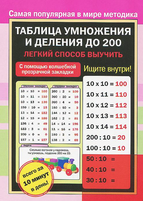 Таблица умножения и деления до 20012296407Устный счет развивает сообразительность и внимание, воспитывает математическую находчивость и укрепляет память. Правильная постановка занятий устным счетом в начальной школе предполагает ежедневные и непродолжительные (от 5 до 10 минут) упражнения. Выполнение заданий поможет ребятам быстро и в краткие сроки овладеть навыками устного счета. В этой книге вы найдете примеры для устного счета, умножения и деления до 200 и волшебную закладку, с помощью которой можно легко и быстро научиться считать в уме. На каждой страничке вы найдете примеры. Вам всего лишь нужно закрыть закладкой ответы, и они исчезнут. Можно считать! Если приложить волшебную закладку на каждой странице, ответы исчезнут. С помощью этой закладки ты сможешь закрепить пройденный материал и проверить свои знания.