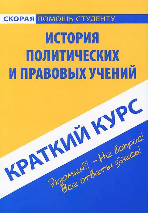 История политических и правовых учений. Краткий курс ( 978-5-409-00565-8 )