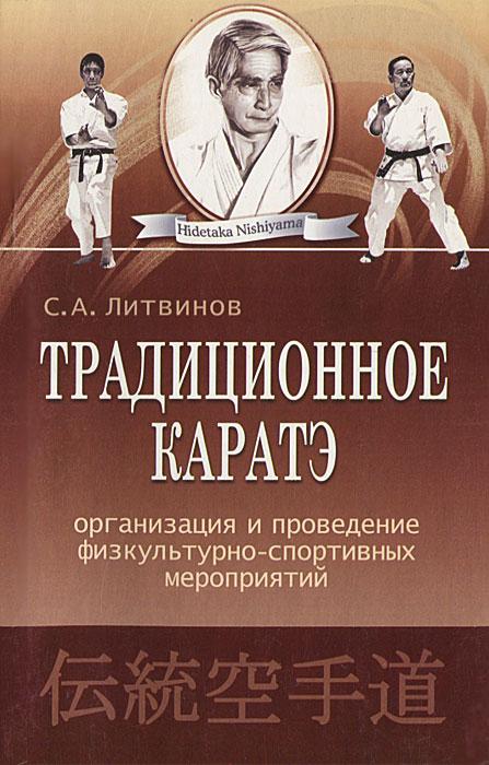Традиционное каратэ. Организация и проведение физкультурно-спортивных мероприятий. С. А. Литвинов