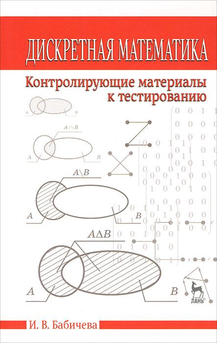 Дискретная математика. Контролирующие материалы к тестированию ( 978-5-8114-1456-7 )