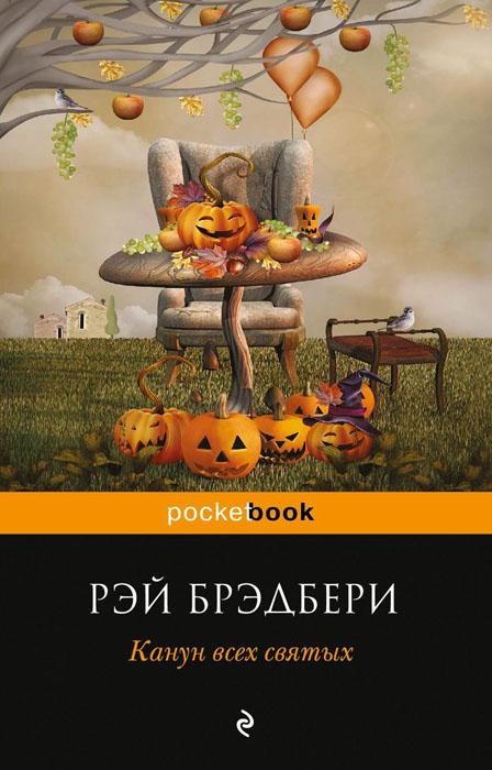 Книга Канун всех святых
