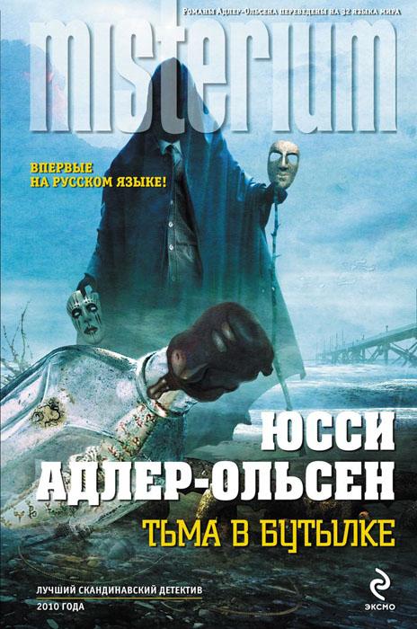 Книга Тьма в бутылке