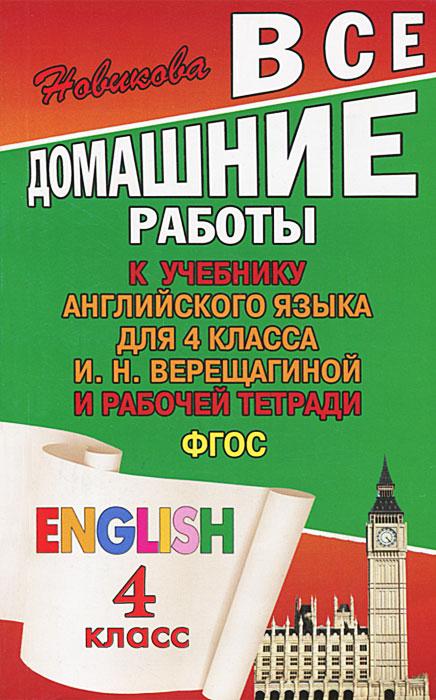 Английский язык. 4 класс. Все домашние работы. К учебнику И. Н. Верещагиной и рабочей тетради
