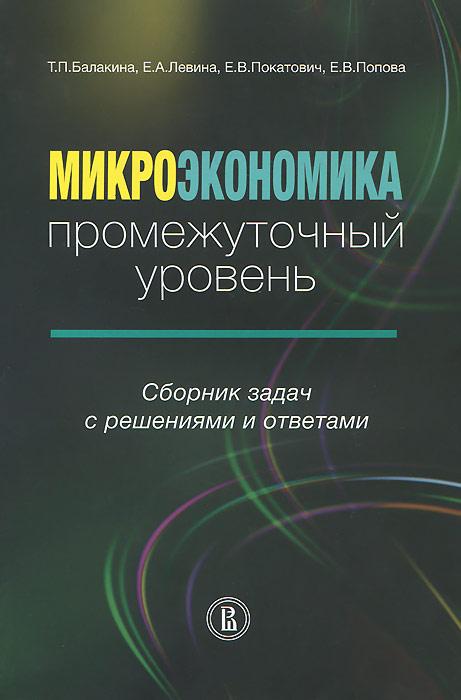 Микроэкономика. Промежуточный уровень. Сборник задач с решениями и ответами. Учебное пособие ( 978-5-7598-0983-8 )