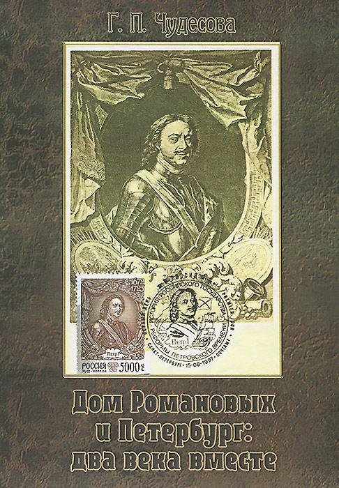 Дом Романовых и Петербург: два века вместе