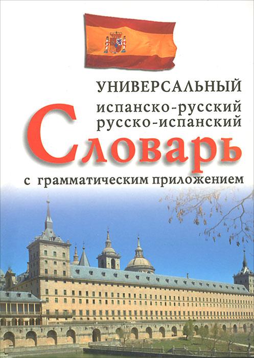 Испанско-русский, русско-испанский универсальный словарь с грамматическим приложением ( 978-5-9533-4357-2 )