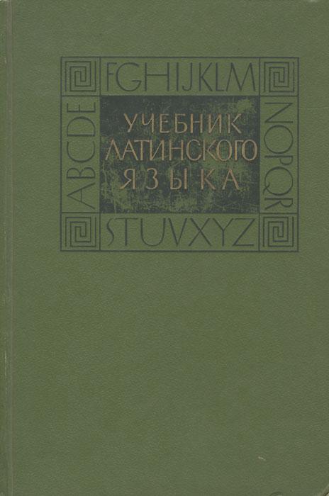 Учебник латинского языка