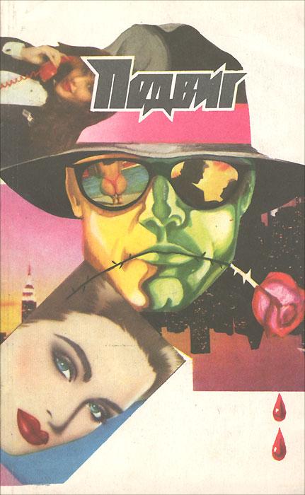 Подвиг, №6, 1992