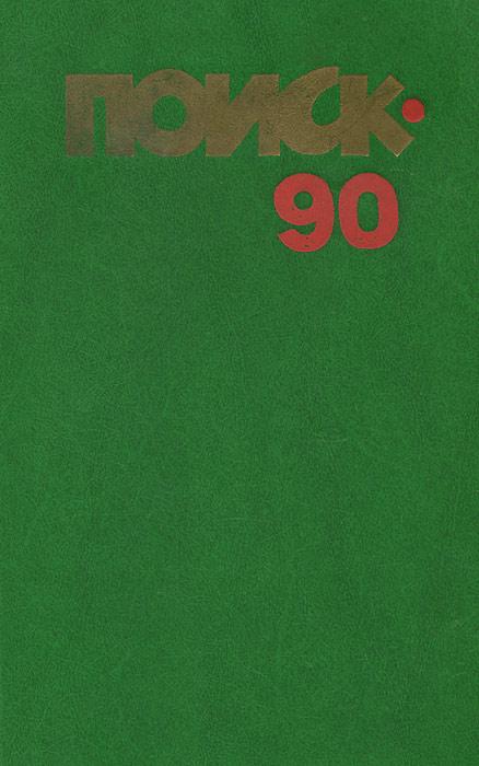 Поиск- 90. Повести и рассказы