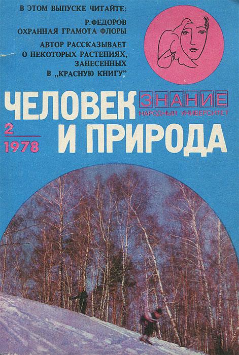 Человек и природа, №2, 1978