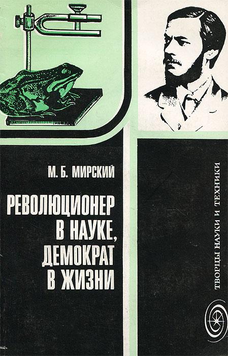 Революционер в науке, демократ в жизни. И. М. Сеченов