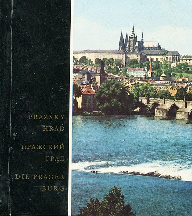Prazsky Hrad / Пражский град / Die Prager Burg