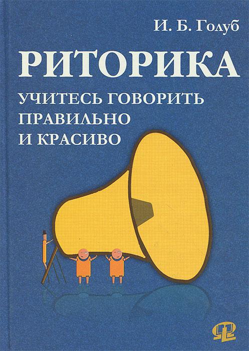 Риторика. Учитесь говорить правильно и красиво
