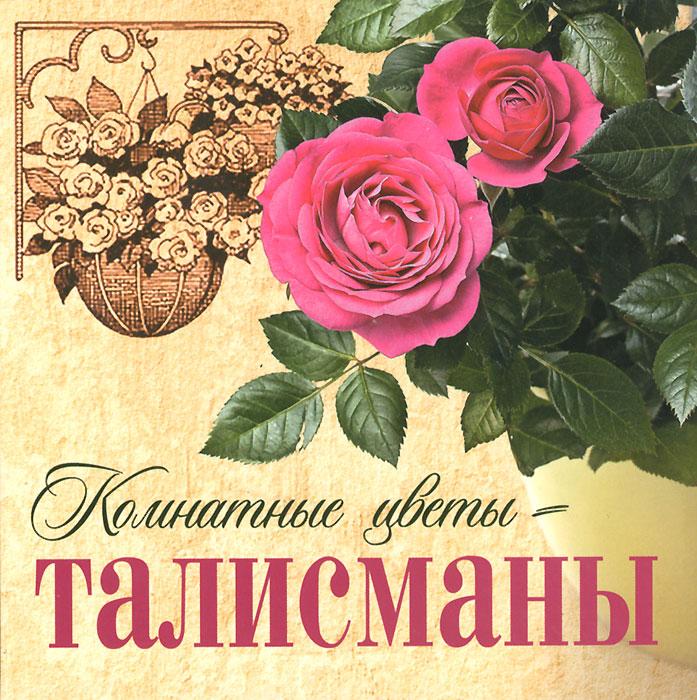 Комнатные цветы - талисманы