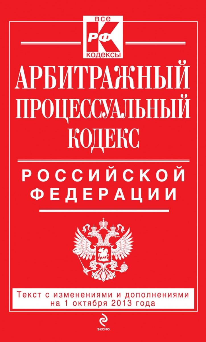 Арбитражный процессуальный кодекс Российской Федерации ( 978-5-699-68604-9 )