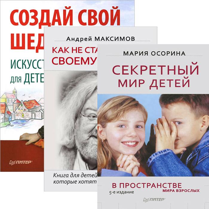 МАРИЯ ОСОРИНА СЕКРЕТНЫЙ МИР ДЕТЕЙ СКАЧАТЬ БЕСПЛАТНО