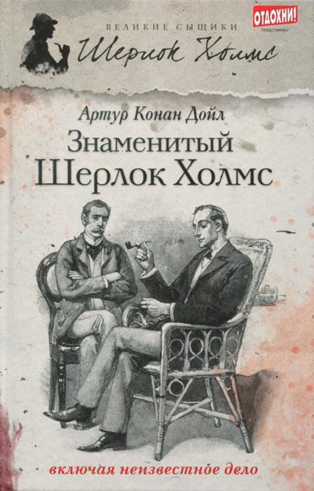 Знаменитый Шерлок Холмс
