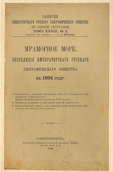 Мраморное море. Экспедиция императорского русского географического общества в 1894 году