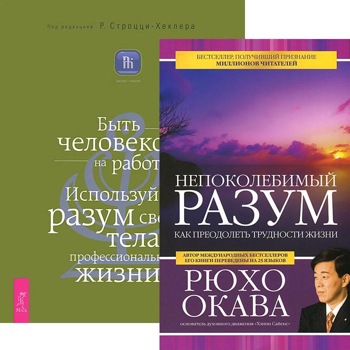 Непоколебимый разум. Быть человеком на работе (комплект из 2 книг) ( 978-5-9444-4086-0, 978-5-9573-2552-9, 978-5-9573-1820-0 )