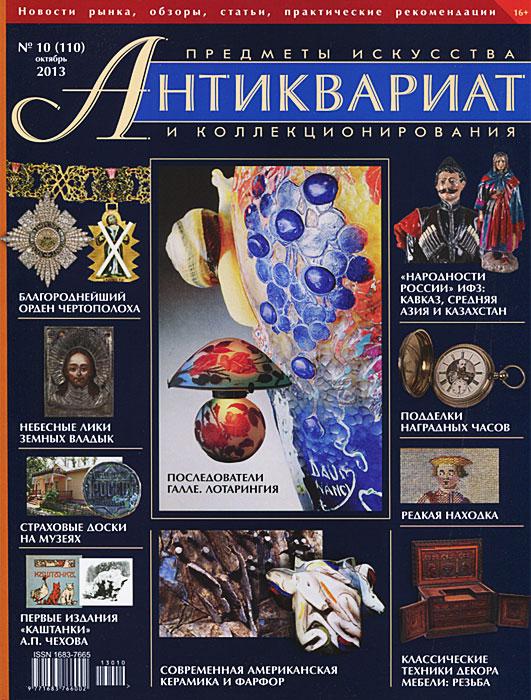 Антиквариат, предметы искусства и коллекционирования, №10 (110), октябрь 2013