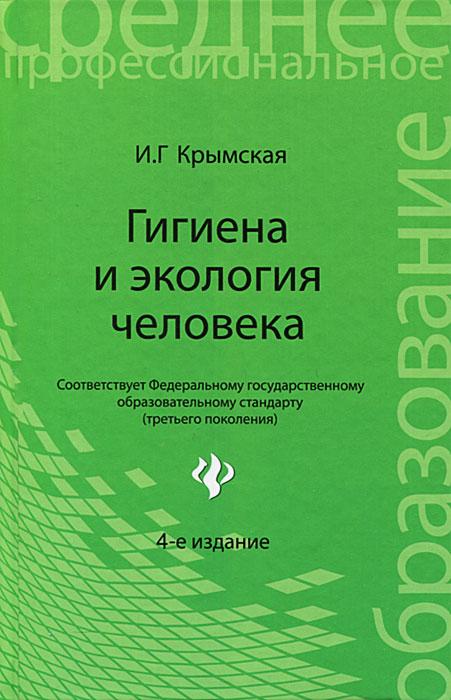 Гигиена и экология человека. Учебное пособие ( 978-5-222-22029-0 )