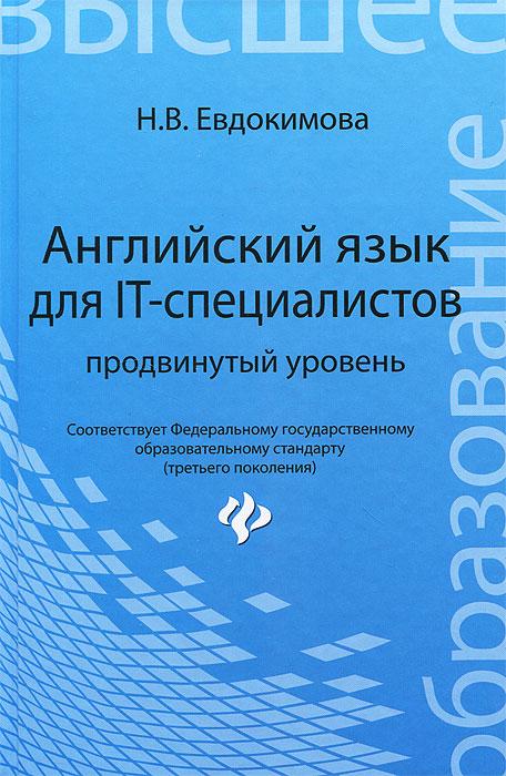 Английский язык для IT-специалистов. Учебник