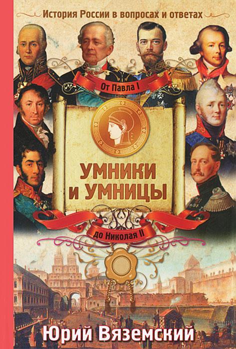 Отзывы о книге От Павла I до Николая II. История России в вопросах и ответах