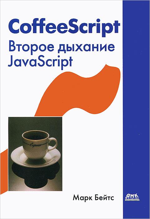 CoffeeScript. Второе дыхание JavaScript ( 978-5-94074-987-5, 978-0-321-82010-5 )