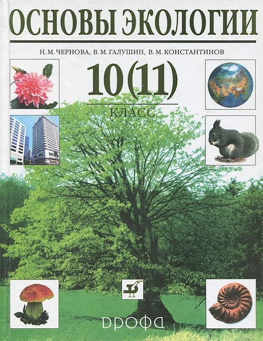 Основы экологии. 10-11 классы. Учебник