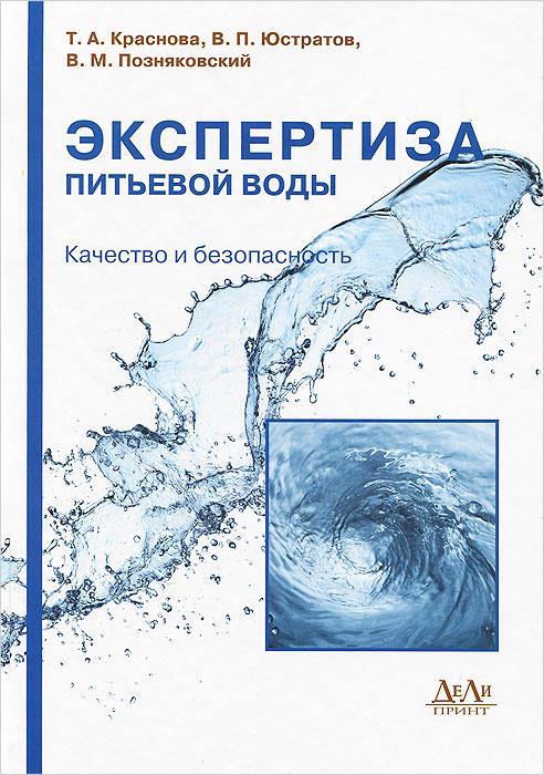 Экспертиза питьевой воды. Качество и безопасность. Учебное пособие12296407Пособие входит в серию Экспертиза пищевых продуктов и продовольственного сырья. Содержит наиболее полный учебно-справочный материал по проблеме качества и безопасности питьевой воды. Отдельные главы посвящены значению воды в питании человека, современным представлениям о составе, структуре и свойствах воды, способам и методам обеспечения ее контроля. Рассматриваются вопросы товароведения, экспертизы и сертификации. Учебно-справочное пособие предназначено для студентов высших учебных заведений, изучающих дисциплины, связанные с вопросами качества и безопасности продуктов питания. Представляет практический интерес для производителей, коммерсантов, научных работников и потребителей.