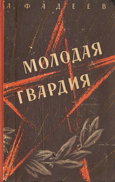 Молодая гвардия роман википедия молодая гвардия роман советского писателя александра фадеева