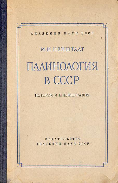 Палинология в СССР