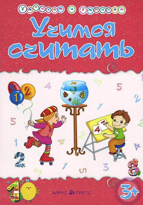 Учимся считать12296407Вашему вниманию предлагается сборник развивающих заданий для детей. Регулярно выполняя задания из этой книги, ваш ребенок научится считать, писать цифры, находить соответствие цифры с количеством предметов. Яркие и понятные иллюстрации сделают процесс обучения интересным. Пособие для детей дошкольного возраста.