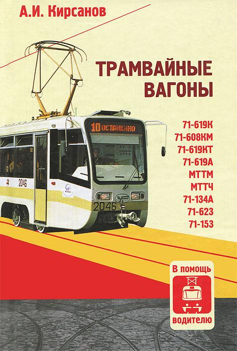 Трамвайные вагоны. В помощь водителю. <>