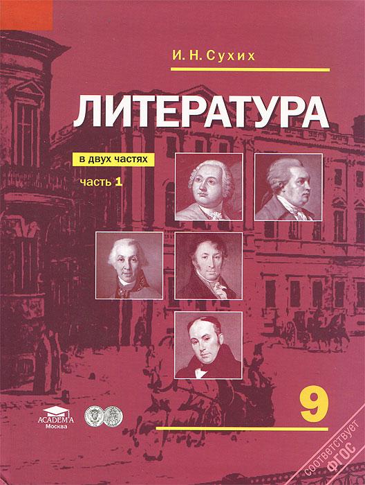 Литература. 9 класс. В 2 частях. Часть 2. Учебник. Геннадий меркин.