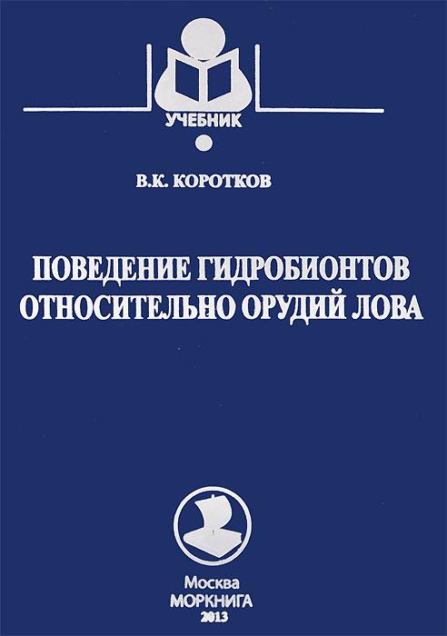 Поведение гидробионтов относительно орудий лова. Учебное пособие ( 978-5-903082-23-0 )