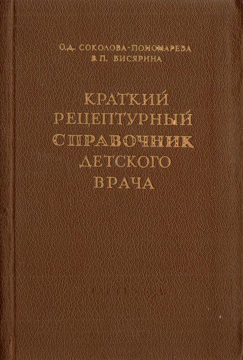 Краткий рецептурный справочник детского врача