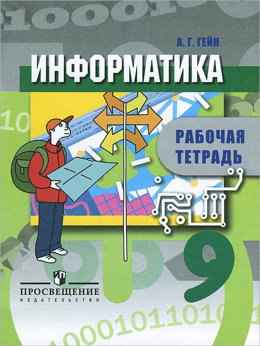 Информатика. 9 класс. Рабочая тетрадь ( 978-5-09-032603-2 )