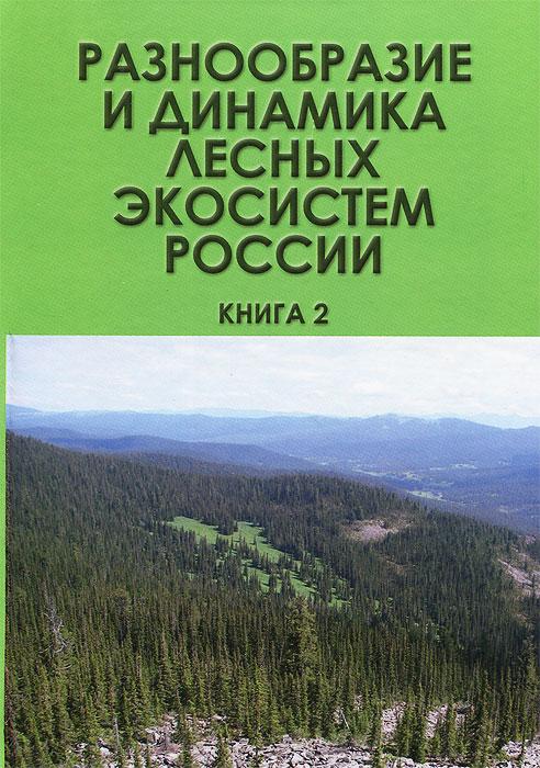 Разнообразие и динамика лесных экосистем России. В 2 книгах. Книга 2