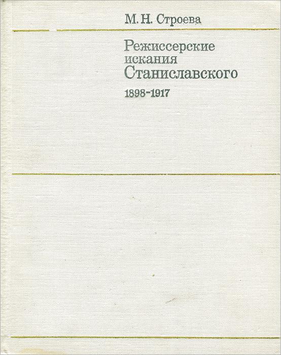 Режиссерские искания Станиславского. 1898-1917