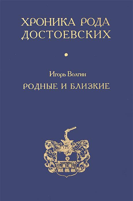 Хроника рода Достоевских. Родные и близкие