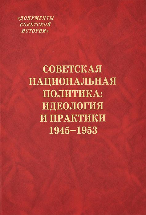 Советская национальная политика. Идеология и практики. 1945-1953