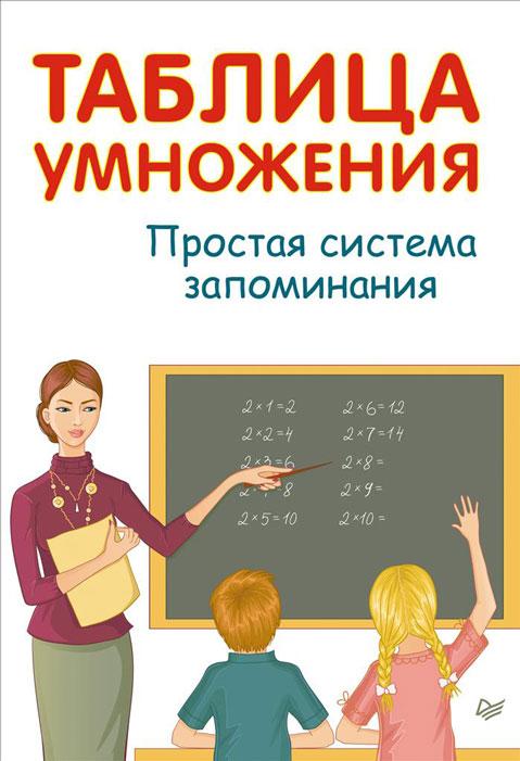 Таблица умножения. Простая система запоминания12296407Заучивание таблицы умножения всегда было сложной задачей для младших школьников. Наша система поможет существенно облегчить и ускорить процесс запоминания таблицы умножения. Кроме того, для закрепления пройденного материала введены задания для самопроверки и контроля. С помощью особой системы запоминания таблица будет выучена на отлично!
