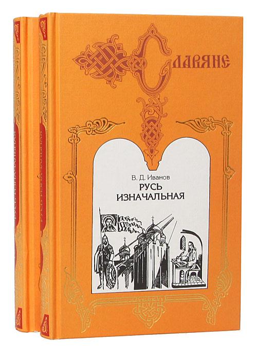Русь изначальная (комплект из 2 книг)