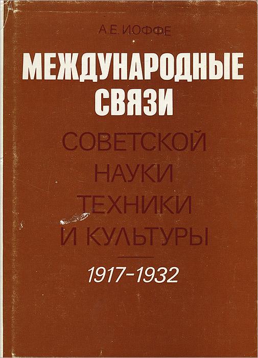 Международные связи советской науки, техники и культуры. 1917- 1932